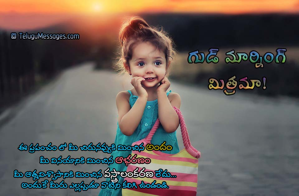 Telugu Good Morning Quotes, Good Night, Good Evening