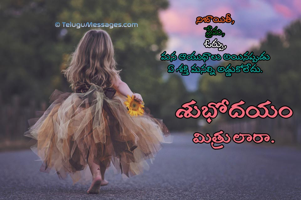 Telugu Good Morning Hd Greetings For Free Download Good Morning