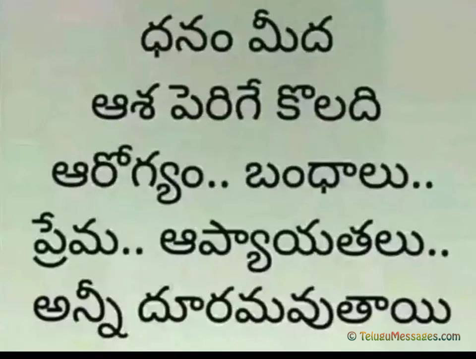 Greediness quotes in Telugu