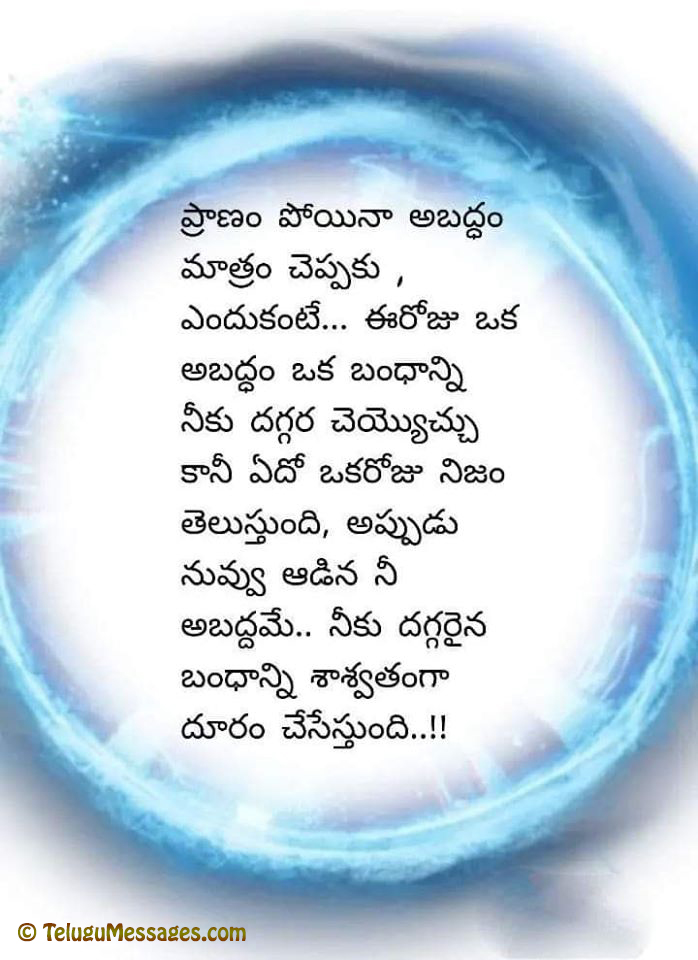 Personality development quotes in Telugu