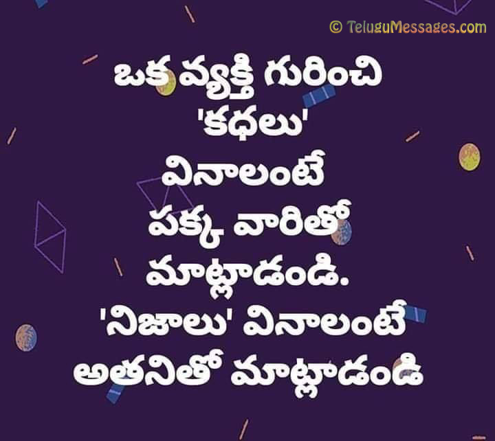 Personality judging quotes in Telugu