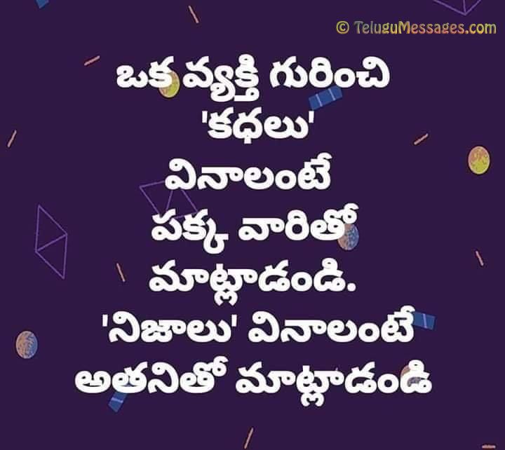 Personality judging quotes in Telugu