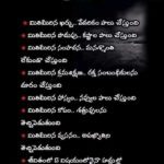 Telugu Inspirational Quotes