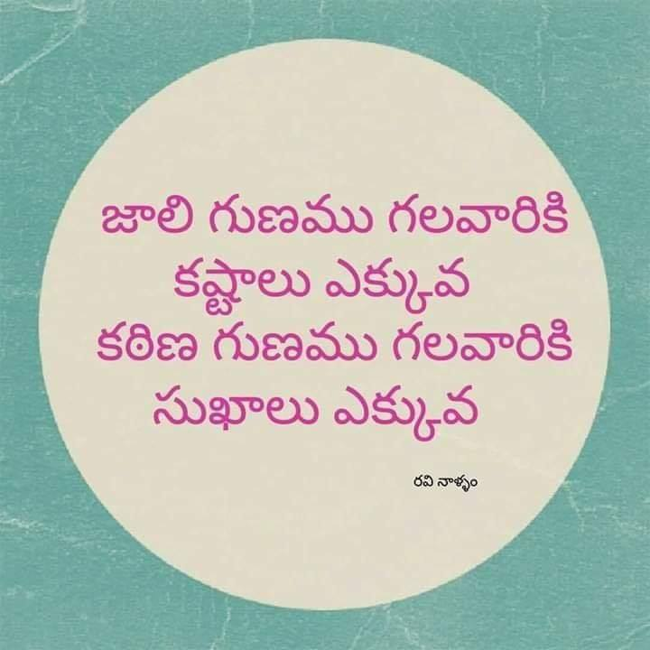 Soft vs Hard People - Telugu Quotes