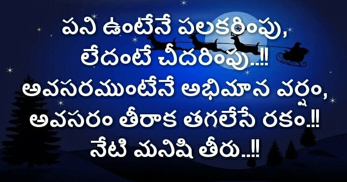 Telugu Good Messages