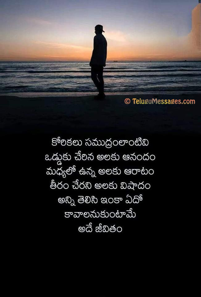 Telugu Quote on Life Expectations
