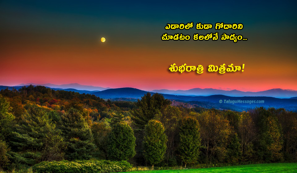 Full Moon - Sweet Dreams - Telugu Good Night Quotes