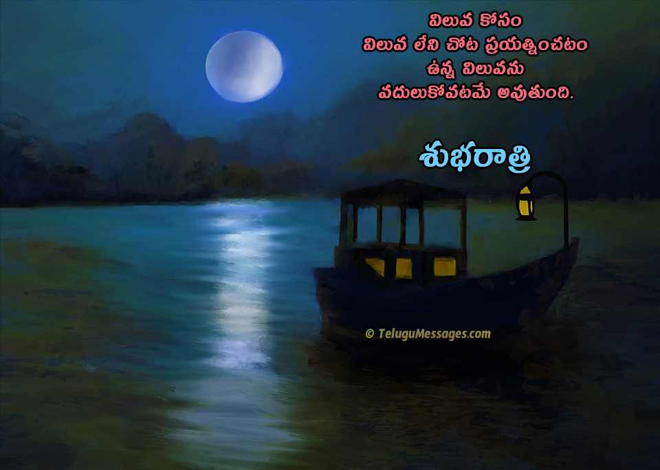 Full Moon with Boat - Telugu Good Night Inspirational Quotes