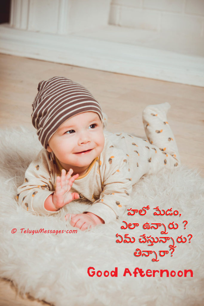 Hello Madam - How are you - Telugu Funny Good Afternoon Quotes