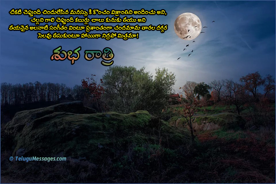 Take rest good night poem in Telugu