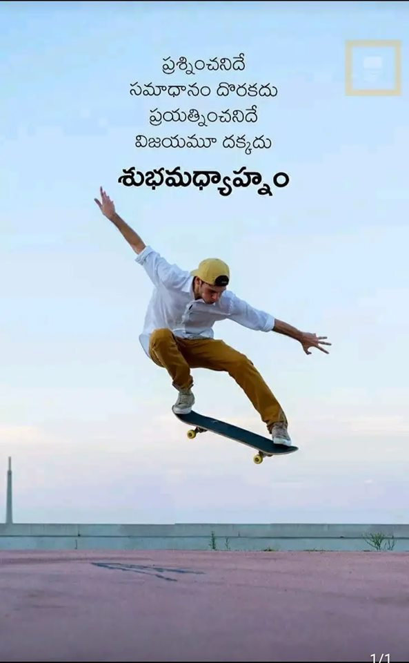 Telugu Good Afternoon - Victory