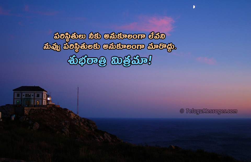 Telugu Good Night Inspirational Quotes