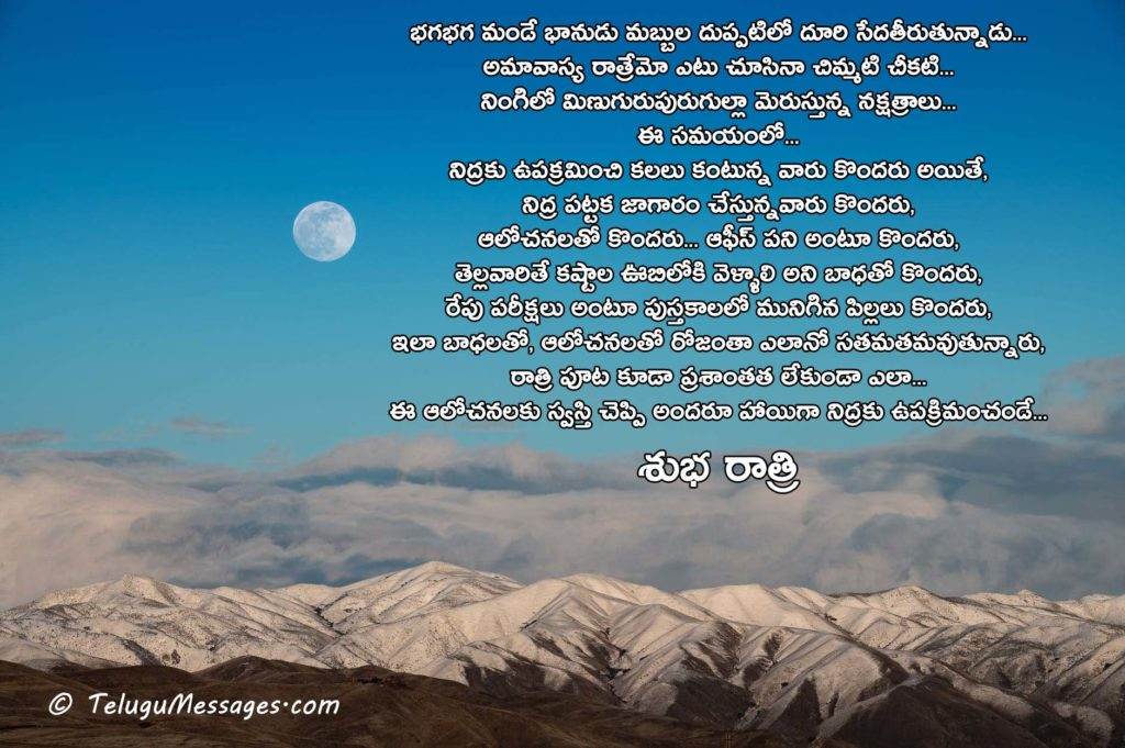 Telugu Good Night Poem