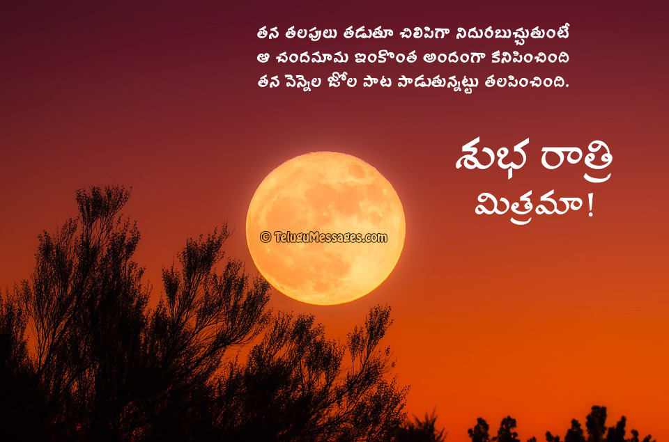 Telugu Good Night Quotes Sayings - Harvest Moon - Full Moon
