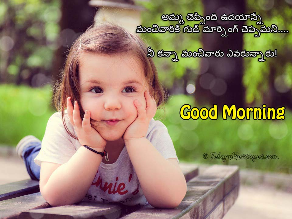 Cute Good Morning wishes in Telugu - Baby Girl