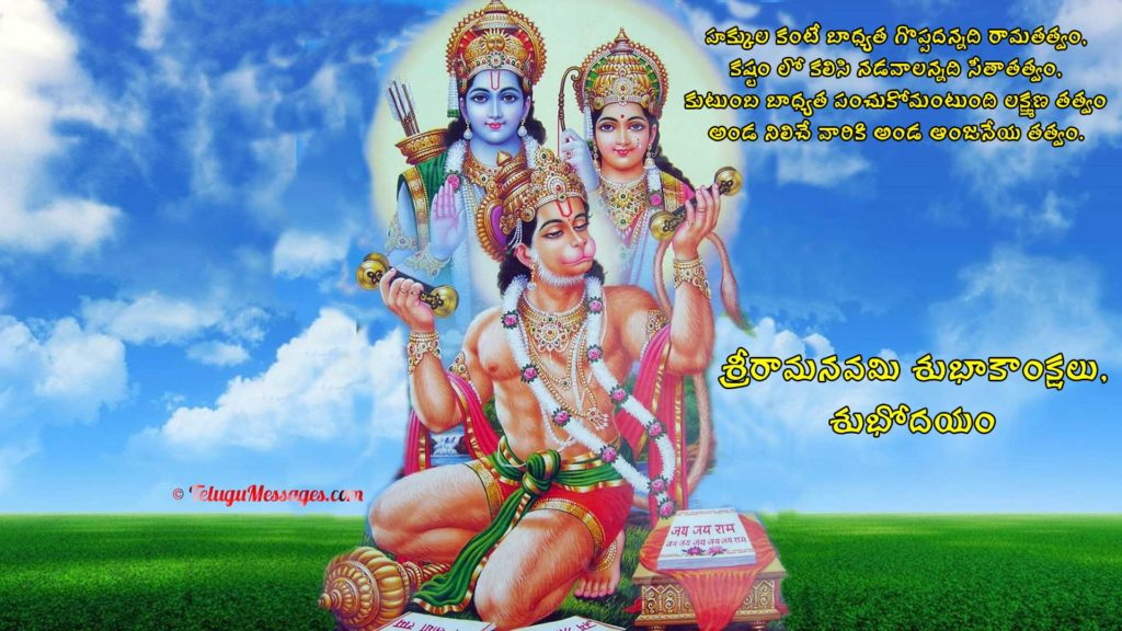 Good Morning - Happy Sree Ram Navami Wishes