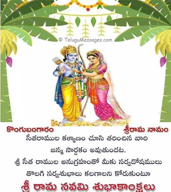 Happy Sri Rama Navami 2020 wishes in Telugu