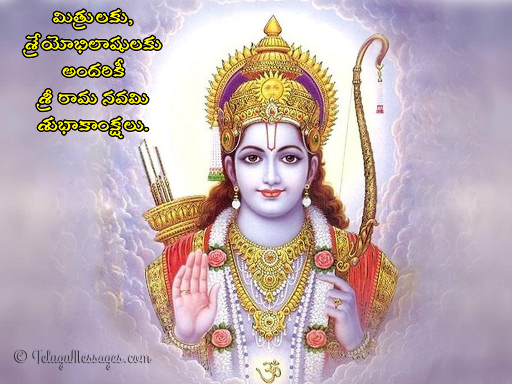 Telugu Sri Rama Navami wishes for friends and well wishers