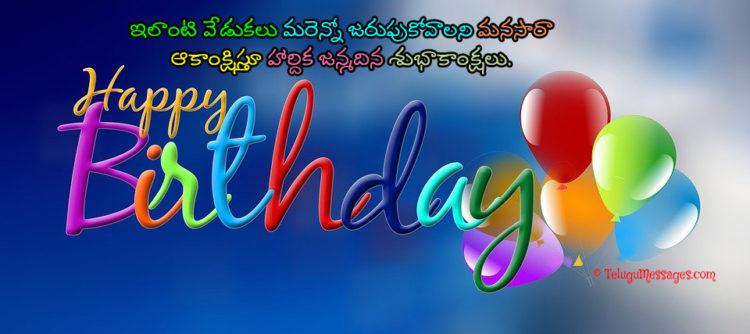 Best birthday wishes in Telugu