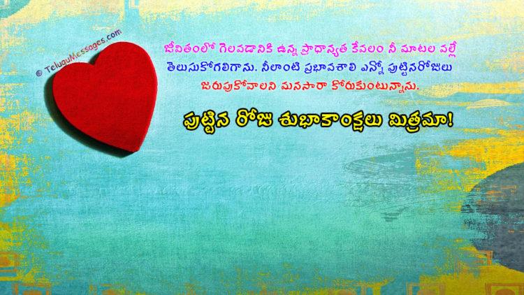 Best friend birthday quotes Telugu
