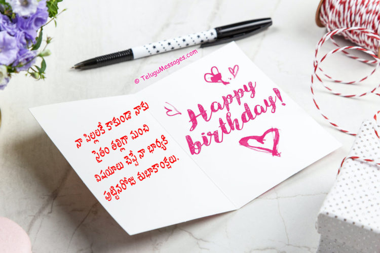 Birthday Wishes for Wife in Telugu