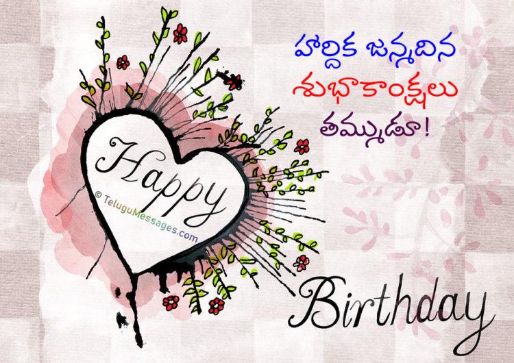 Happy Birthday Brother in Telugu