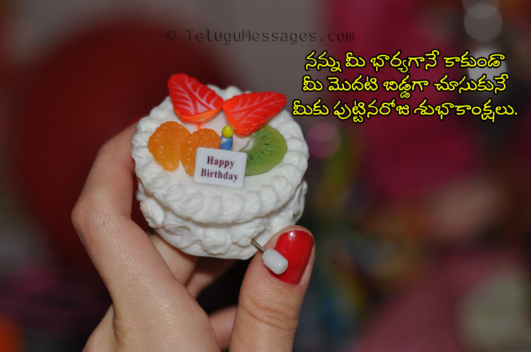 Happy Birthday Quotes to Husband in Telugu