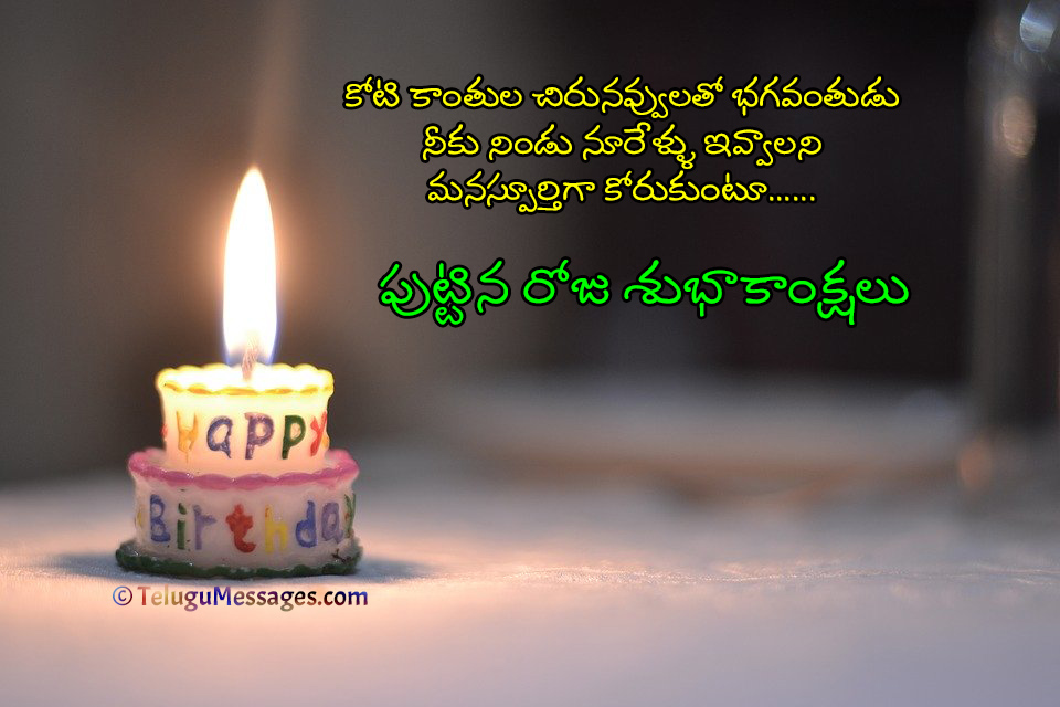 Superb Happy Birthday Wishes In Telugu Birthday Greetings Quotes Personalised Birthday Cards Veneteletsinfo
