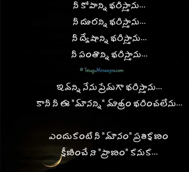 Sad Love message in Telugu