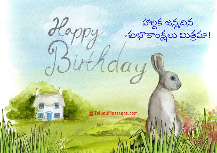 Telugu Happy Birthday Wishes