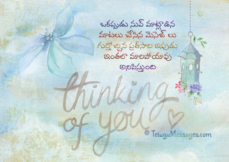 Telugu Love Failure Quotes - Thinking of you
