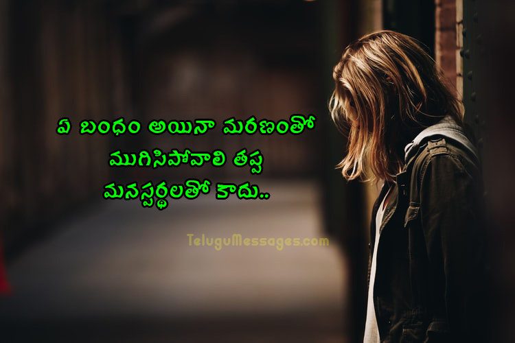 Emotional Love Quotes in Telugu