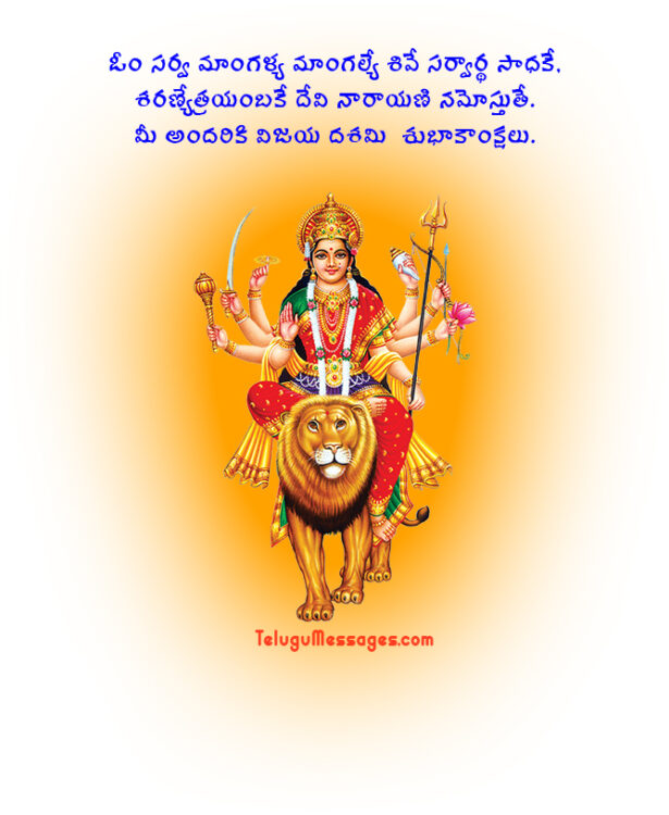 Dasara Telugu Wishes and Quotes