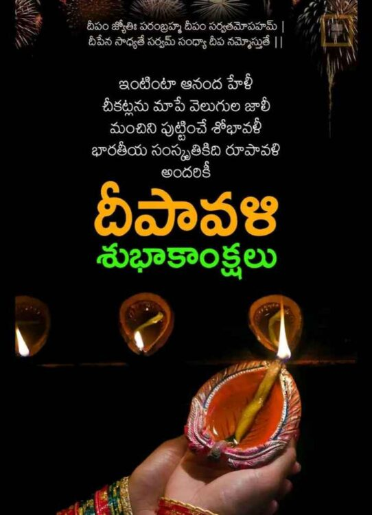 Deepavali Special Quotes in Telugu
