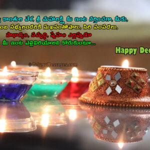 Deepavali in Telugu God wishes
