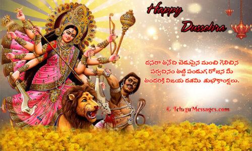 Dussehra Quotes in Telugu