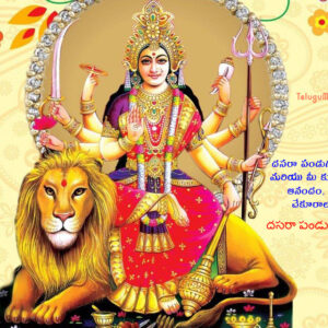 Dussehra Wishes in Telugu - Dasara Quotes & Greetings