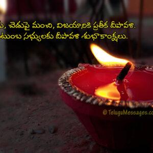 Happy Diwali Messages in Telugu