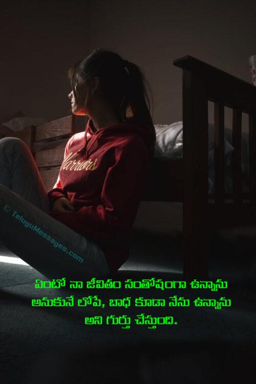 Feeling Sad Caption in Telugu