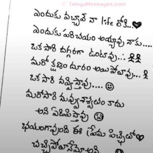 Feeling Sad Quotes in Telugu